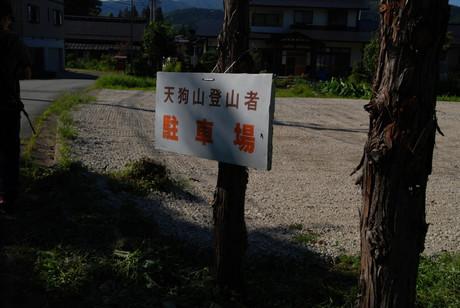 Tengu_24