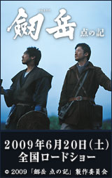 Tsurugidake160_254_2